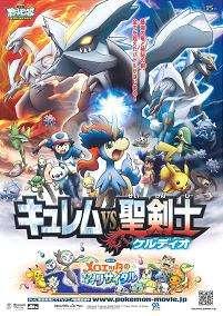 Pokemon: Bửu Bối Thần Kỳ 15