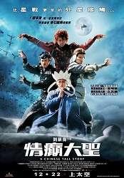Phim Đại Náo Thiên Cung 2005  A Chinese Tall Story